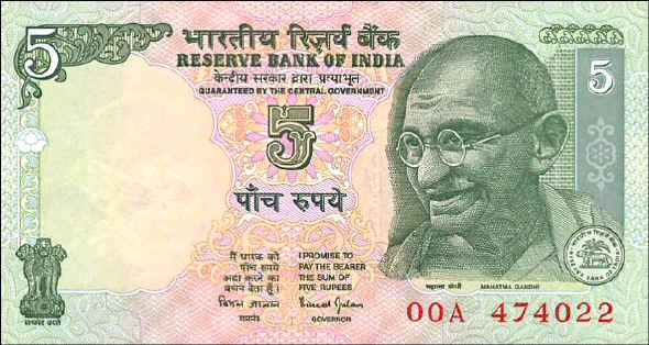 India 1996. Indian bank note of 10 rupees.